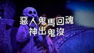 【Official Video】「怪誕城之旅」(Journey to Halloween Town) - Hong Kong Disneyland (2018)