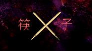 Sh01E01.024 Chopstick