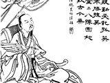 Zhuge Liang 諸葛亮