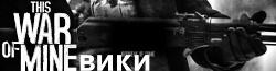 This War of Mine вики