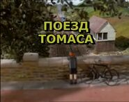 Thomas'TrainRussianTitleCard