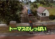 Thomas'TrainJapaneseTitleCard