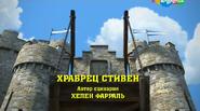 SlowStephenRussianTitleCard