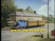 Thomas'TrainHebrewTitleCard