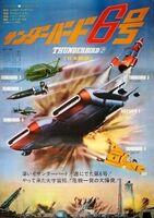 TB6-POSTER-JAPANESE