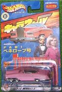 Hot Wheels FAB 1 Diecast toy