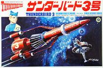Komatsuzaki-Thunderbird-3-Aoshima
