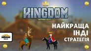 Kingdom Classic - мінімалістична піксельна 2D інді-стратегія з 2015 року Nich Ua
