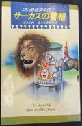 Alarm im Zirkus Sarani - japanisches Cover