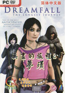 84336-dreamfall-the-longest-journey-windows-front-cover