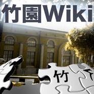 竹園Wiki-logo Desaturate