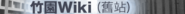 竹園Wiki-Title-wide Desaturate