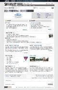 竹園Wiki舊站