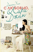 Always and Forever, Lara Jean (Russia)