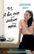 P.S. I Still Love You (Russia)