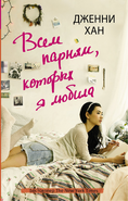 To All the Boys I've Loved Before (Russia)