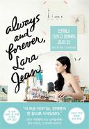 Always and Forever, Lara Jean (Korea)