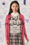 To All the Boys I've Loved Before (Persia)