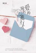 P.S. I Still Love You (China)
