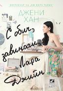 Always and Forever, Lara Jean (Bulgaria)
