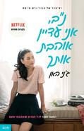 P.S. I Still Love You (Israel)
