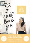P.S. I Still Love You (Korea)