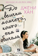 To All the Boys I've Loved Before (Bulgaria)