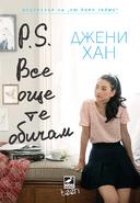 P.S. I Still Love You (Bulgaria)
