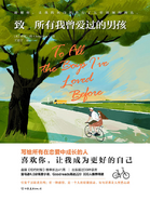 To All the Boys I've Loved Before (China)
