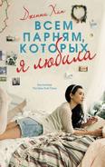 To All the Boys I've Loved Before (Russia 2)