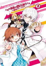 Toaru Idol no Accelerator-sama Manga v02 Title Page