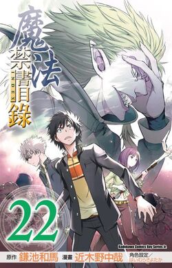 A Certain Magical Index Manga v22 Chinese cover.jpg