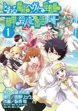 Toaru Majutsu no Heavy na Zashiki-warashi ga Kantan na Satsujinki no Konkatsu Jijou Manga v01 cover.jpg