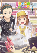 Dengeki Bunko no Hirugohan Title Page