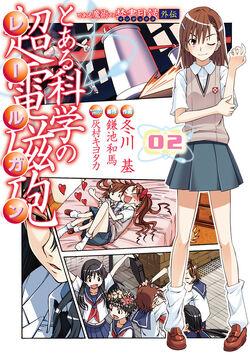 Toaru Kagaku no Railgun Manga v02 cover.jpg