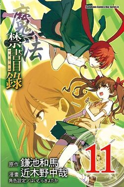 A Certain Magical Index Manga v11 Chinese cover.jpg