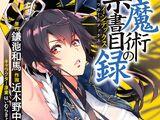 Toaru Majutsu no Index Manga Volume 26