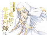 Toaru Majutsu no Index Radio Drama