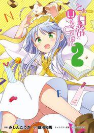 Toaru Nichijou no Index-san Manga v02 Title Page