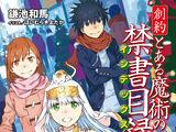 Souyaku Toaru Majutsu no Index Light Novel Volume 01