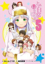 Toaru Nichijou no Index-san Manga v05 Title Page