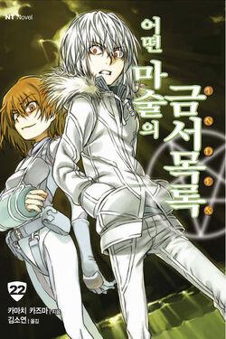 Toaru Majutsu no Index Light Novel v22 Korean cover.jpg