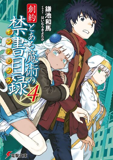 Souyaku Toaru Majutsu no Index Light Novel v04 cover.jpg
