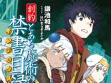Souyaku Toaru Majutsu no Index Light Novel Volume 04
