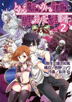 Toaru Majutsu no Heavy na Zashiki-warashi ga Kantan na Satsujinki no Konkatsu Jijou Manga v02 cover.jpg