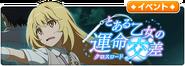 Toaru IF Event - NT11