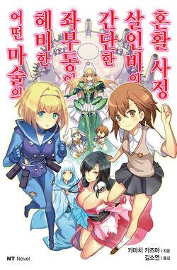 Toaru Majutsu no Heavy na Zashiki-warashi ga Kantan na Satsujinki no Konkatsu Jijou Korean cover.jpg