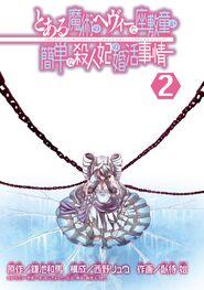 Toaru Majutsu no Heavy na Zashiki-warashi ga Kantan na Satsujinki no Konkatsu Jijou Manga v02 Title Page