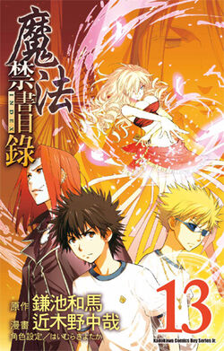 A Certain Magical Index Manga v13 Chinese cover.jpg