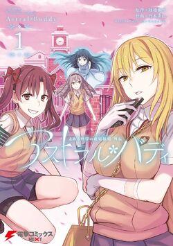 Astral Buddy Manga v01 cover.jpg